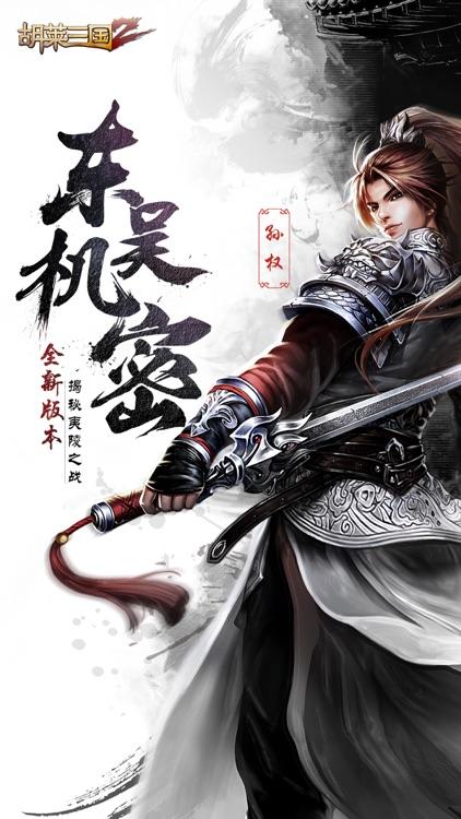 胡莱三国2-刘涛代言-赢战2018 screenshot-0