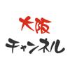 大阪チャンネル/千原ジュニアのたこしげ配信中