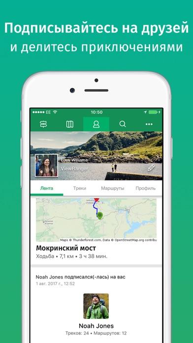 viewranger gps инструкция на русском