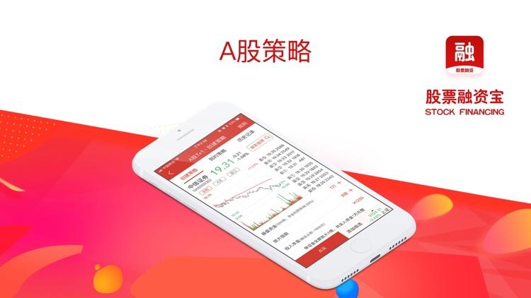 股票融资宝-股票期货配资软件