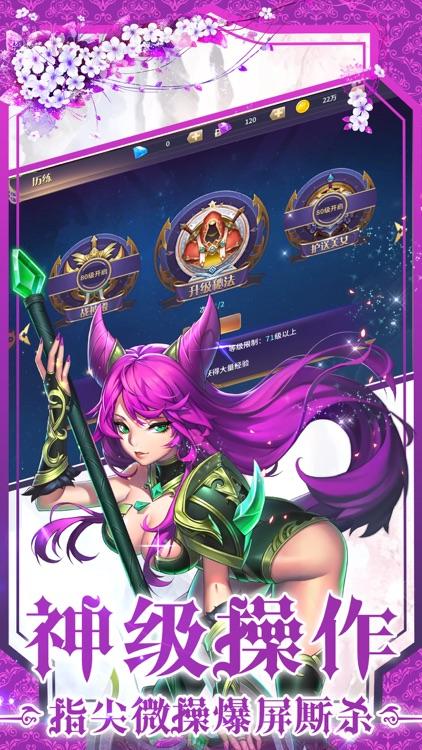 幻想仙境-动作冒险魔幻游戏 screenshot-3