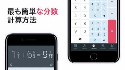 計算機 - The Calculator screenshot1