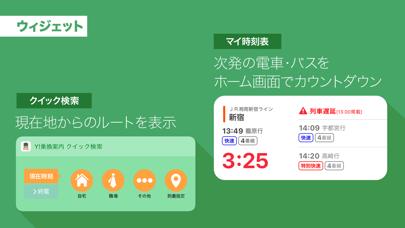 Yahoo!乗換案内 ScreenShot9