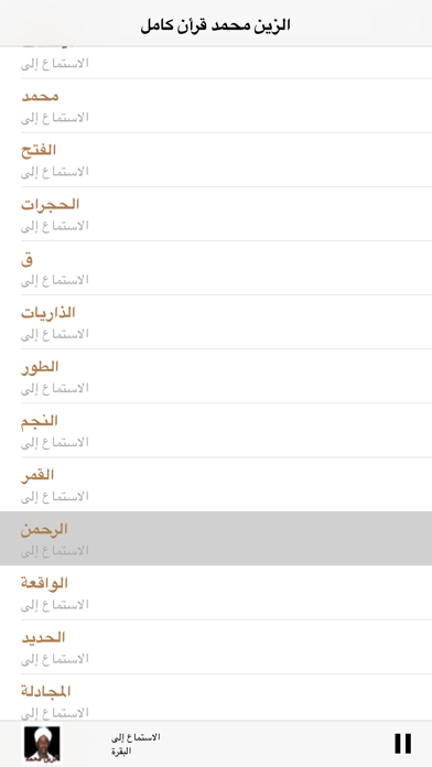 شيخ الزين محمد احمد-  القرانلقطة شاشة4