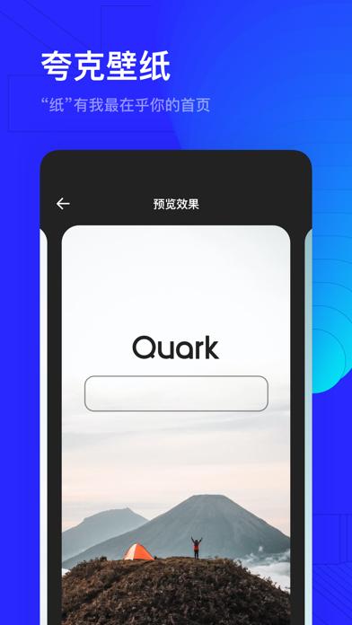 夸克-阿里巴巴旗下智能搜索 用于PC