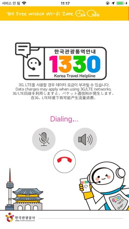 1330 Korea Travel Helpline screenshot-3