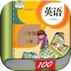 三年级英语上册-人教版PEP小学英语点读app