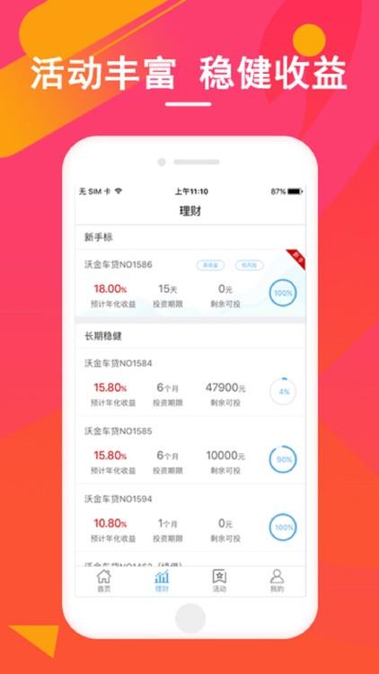 财狗理财-18%高收益理财平台手机银行管家