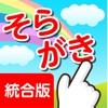 そらがき <漢字筆順学習アプリケーション 小学校1~6年> - iPadアプリ
