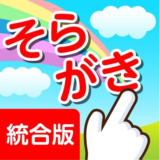 そらがき <漢字筆順学習アプリケーション 小学校1~6年>