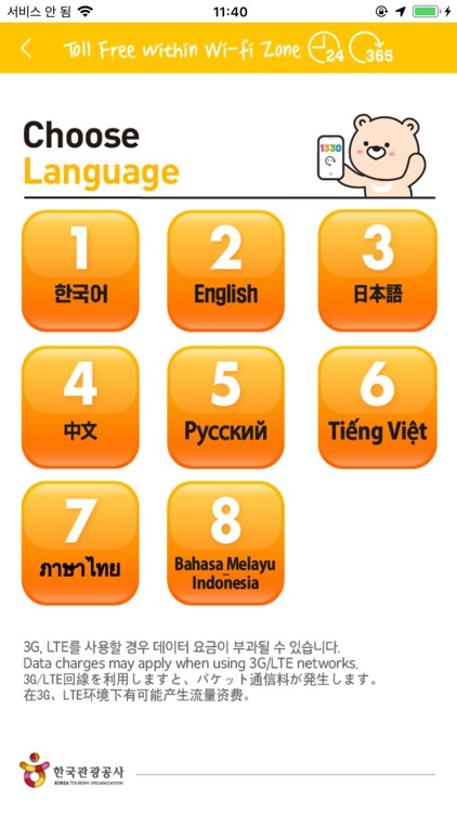 1330 Korea Travel Helpline