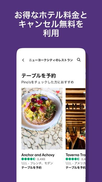 トリップアドバイザー: 旅行・ホテル・レストランを予約 ScreenShot4