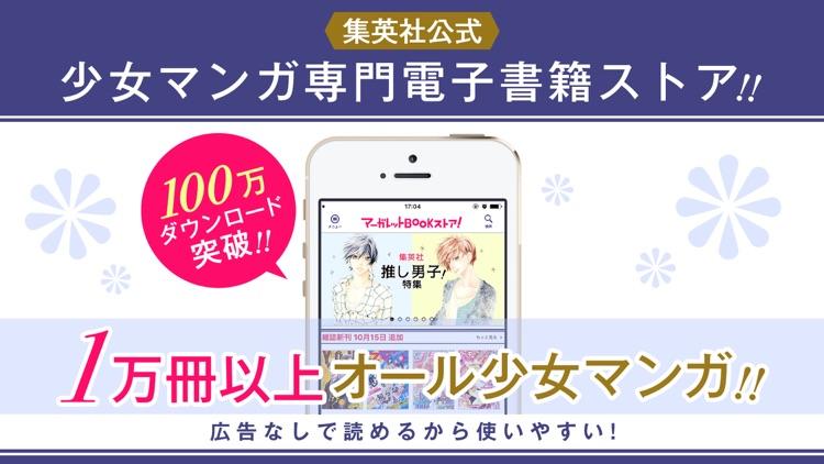 マーガレットBOOKストア! 少女マンガ専門の漫画アプリ