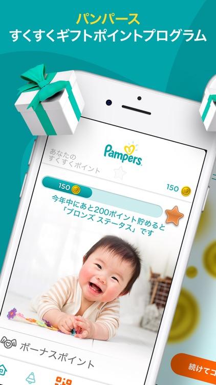 パンパース:赤ちゃんとママパパへのギフトをもらおう