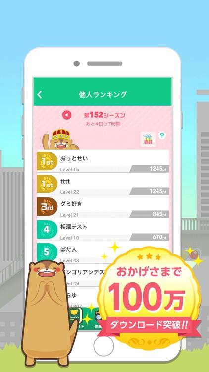 aruku&(あるくと)-楽しく歩ける歩数計アプリ screenshot-3