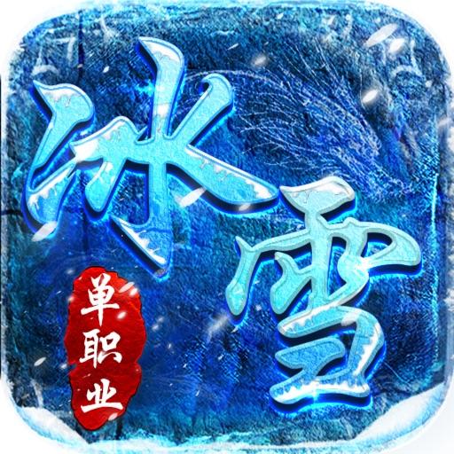 赤血屠龙-冰雪版