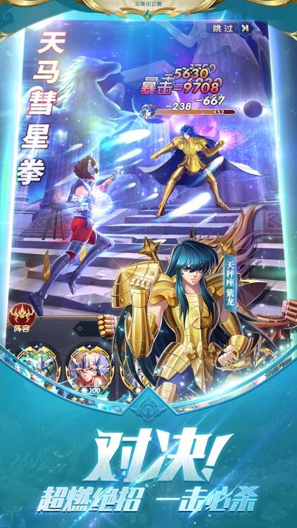 圣斗士星矢:正义传说 screenshot-3