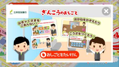ファミリーアップスこどもの知育アプリ ScreenShot4