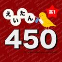 英語勉強 – 高1で覚える英単語450