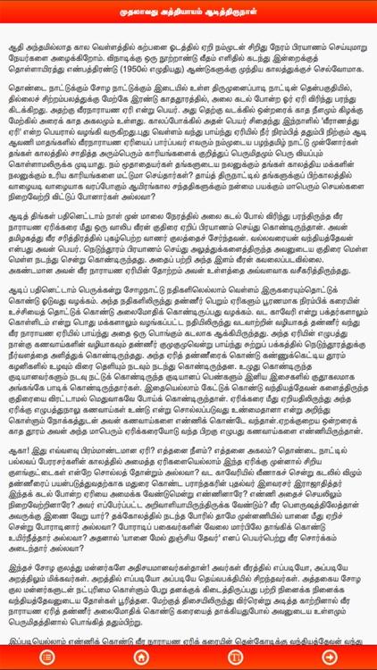 Ponniyin Selvan 3 Audio Ofline screenshot-5