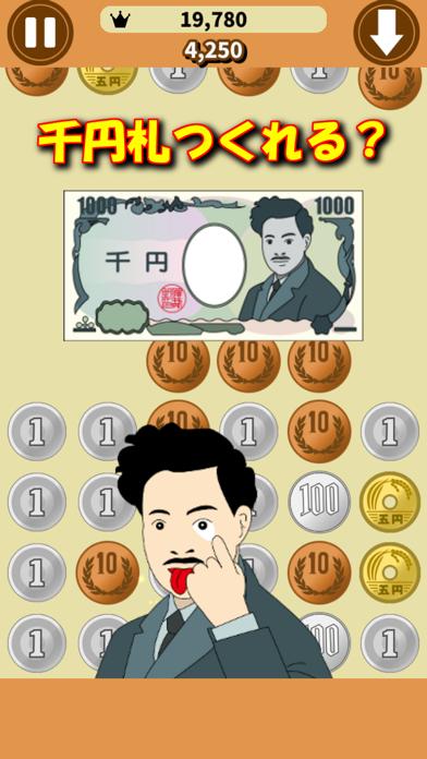 パズ銭 ~スワイプで両替パズルのおすすめ画像3