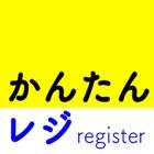 かんたんレジアプリ icon