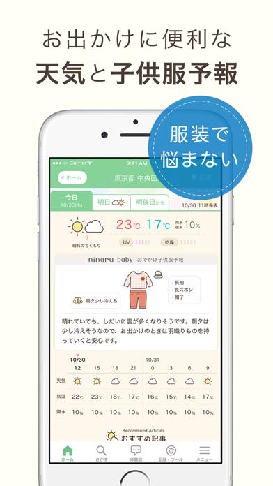 育児・子育て・離乳食アプリ ninaru babyのおすすめ画像5