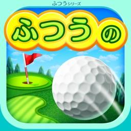 ふつうのゴルフ 人気の暇つぶしゴルフゲーム