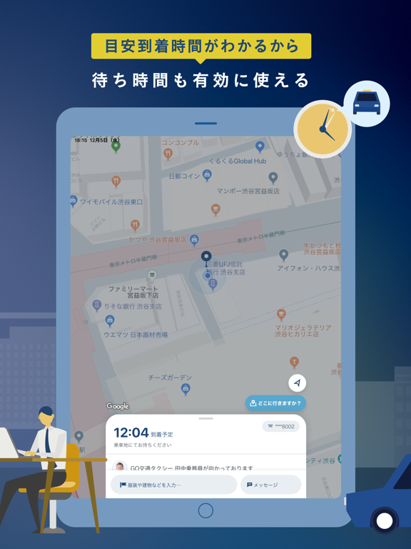 GO タクシーが呼べるアプリ 旧MOV×JapanTaxiのおすすめ画像4