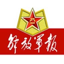 解放军报官方版