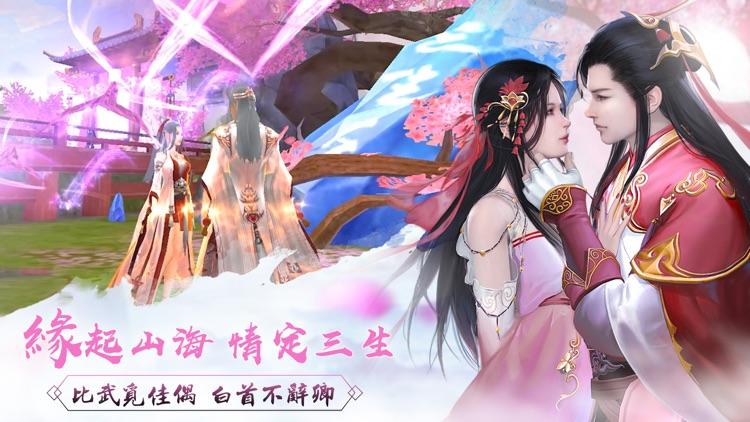 """山海情緣-全新資料片""""渡劫飛升""""! screenshot-5"""