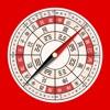 风水罗盘-买房租房必备罗盘指南针