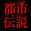 噂の都市伝説~日本や世界の謎・2800話以上~ - iPhoneアプリ
