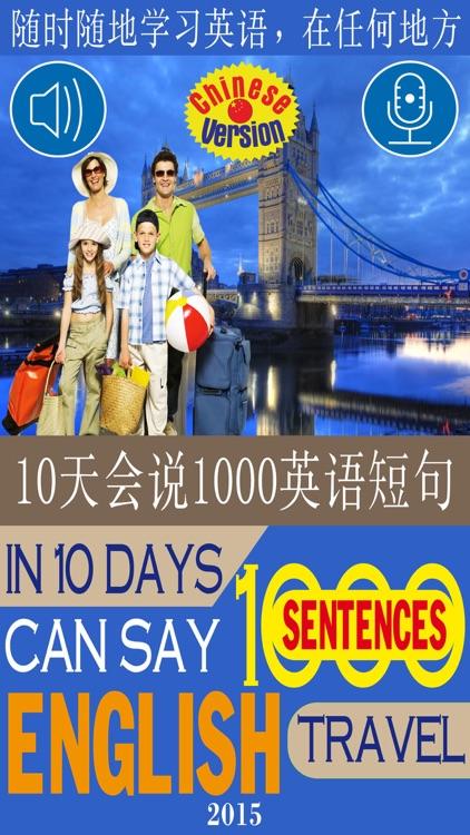 10天会说1000英语短句 - 旅游