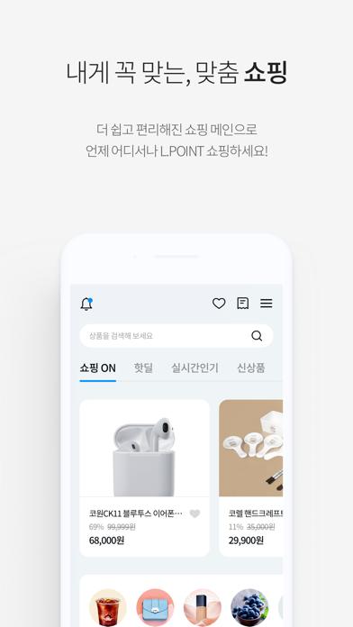 L.POINT - 엘포인트 screenshot two