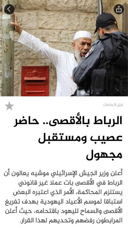 الجزيرة screenshot-4