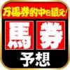 最強の馬券予想 - iPhoneアプリ