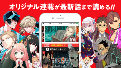 少年ジャンプ+ 人気漫画が読める雑誌アプリ ScreenShot1