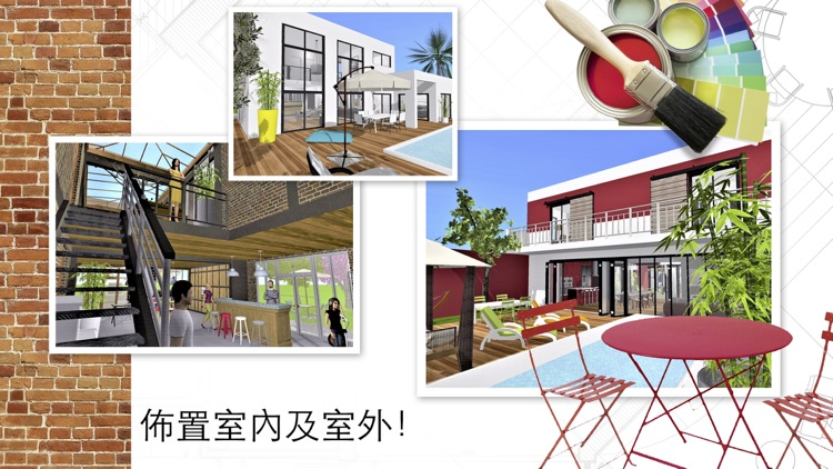 家居3D設計DIY - Home Design 3D