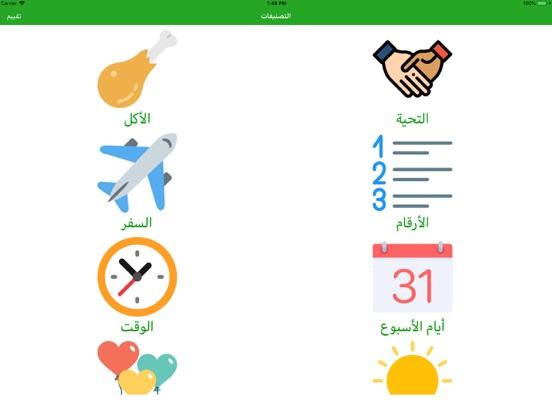 تعلم اللغة الايطالية بالصوت screenshot 4