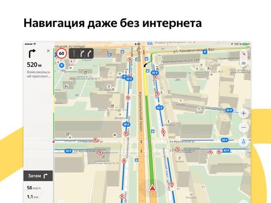 Яндекс.Карты Скриншоты13