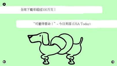 【互动读物】爱畜动物园