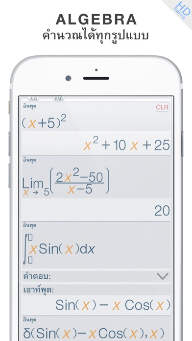 Screenshot for Calculator ∞ in Thailand App Store