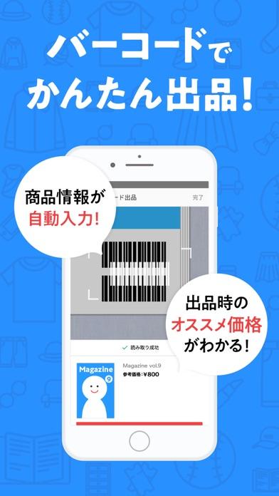 ラクマ(旧フリル)- 楽天のフリマアプリ ScreenShot5