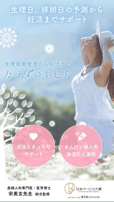 カラダのキモチ:生理/排卵日予測・基礎体温計・妊活サポートスクリーンショット