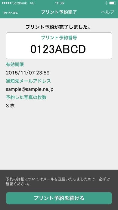 netprint 写真かんたんプリントのスクリーンショット5