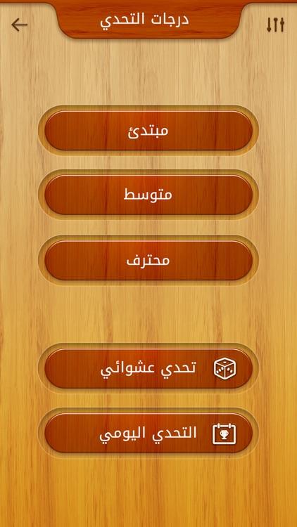 حروف وكلمات المعاني screenshot-4