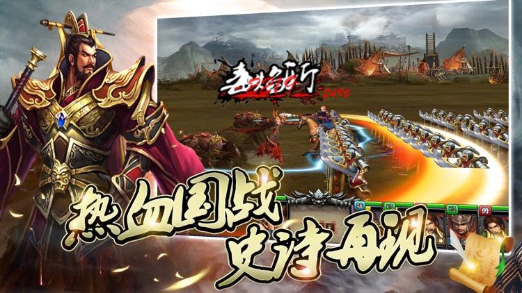 三分天下:策略三国志·国战游戏