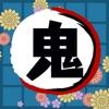 オタクイズ検定 for 鬼滅の刃(きめつのやいば)