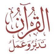 القرآن الكريم - تدبر وعمل